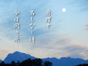 土方歳三も詠んだ俳句・川柳から見つける、それぞれの個性。成果はポートフォリオにINして自分にうっとりすべし。